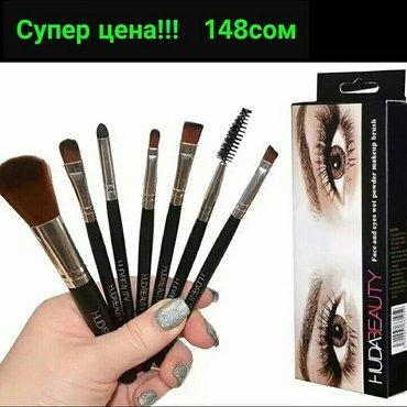Набор кистей(щетка) для макияжа! Для профессионального и домашнего исп в Бишкек