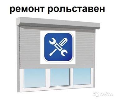 Ремонт Рольставни, аварийное в Бишкек
