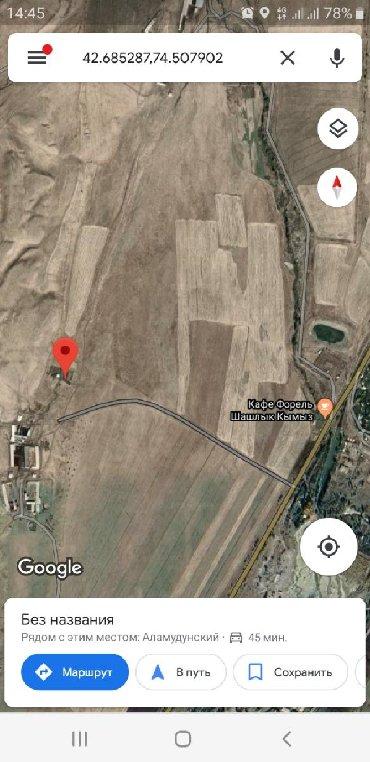 земельные участки под ижс в Кыргызстан: Продажа 54 соток Для сельского хозяйства от собственника
