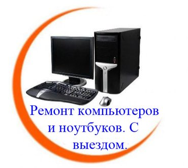 Настройка windows 7, 8. 1, 10. Поможем открыть интернет клубы. в Бишкек