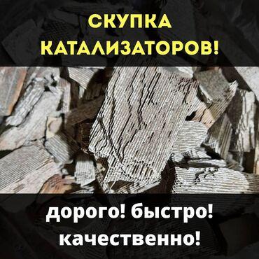 Автозапчасти и аксессуары - Кыргызстан: Скупка катализатора, очень дорого! Быстро и качественно. Поможем