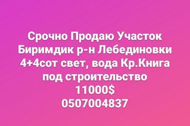 Уй канаттуулары - Кыргызстан: Сатам 400 соток Курулуш жеке менчик ээсинен