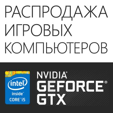 Распродажа игровых ПК  компьютеров! в Бишкек