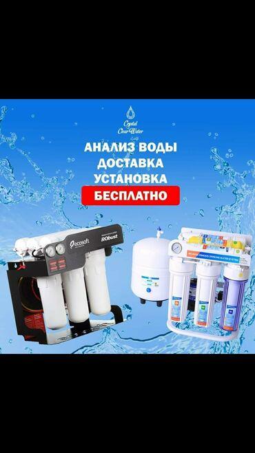 Электроника - Ош: Фильтр для воды от американской компании crystal clear water вода
