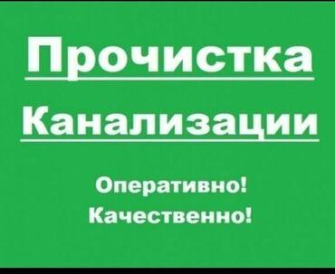 alfa romeo brera 24 jtd в Кыргызстан: Чистка засора чистка канализации прочистка канализации засор устраняем