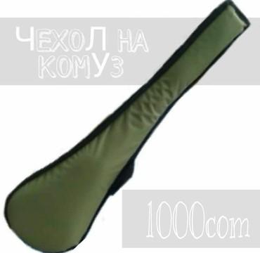 Комузы - Кыргызстан: ЧЕХОЛ НА КОМУЗна заказ стандартные от сом уплотненные с пластиной сом