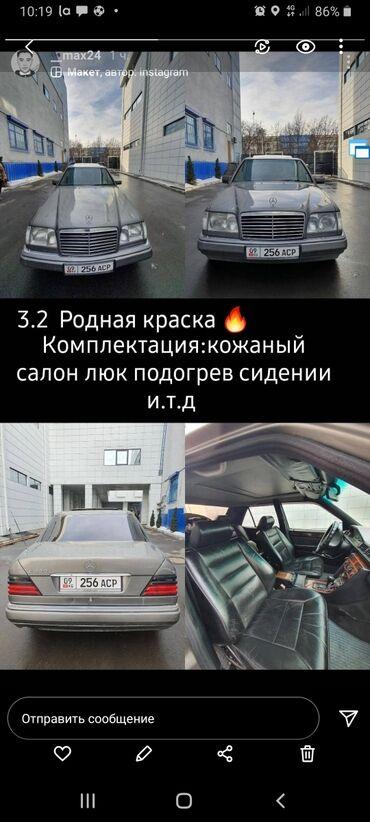 мини бар бишкек в Кыргызстан: Mercedes-Benz W124 3.2 л. 1994 | 200 км