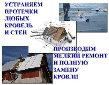 Замена кровли! ремонт! замена в Бишкек