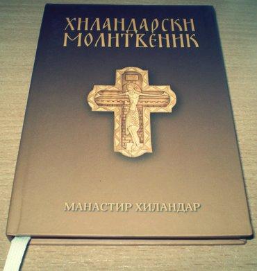 Hilandarski molitvenik - Loznica