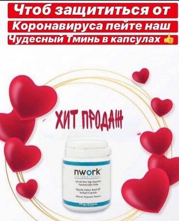 puhoviki na vesnu osen в Кыргызстан: Maslo 4ernogo tmina firma NWORK korolevskii sort original na