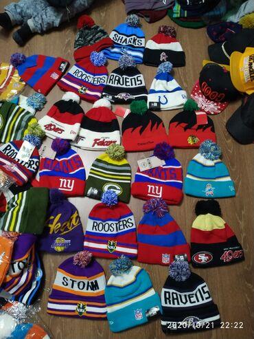Продаю шапки неликвид по 200сом оптом дешевле