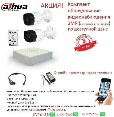 ВидеонаблюденияВидеонаблюдениеКомплект оборудования видеонаблюдения