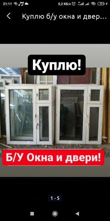 480 объявлений: Двери   Входные