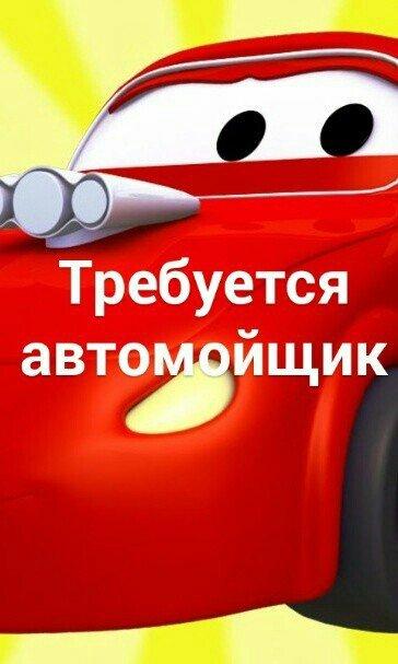 срочно на авто мойку требуются автомойщики ,со знанием русского языка  в Бишкек