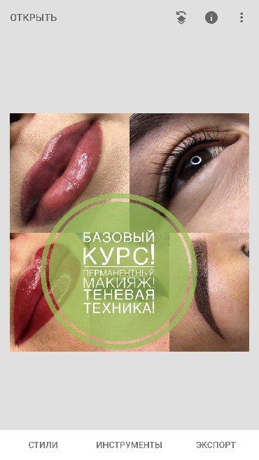 татуажа перманентный волосковый в Кыргызстан: Курс  Перманентному макияжу ( татуаж)  Хочешь иметь новую модную профе