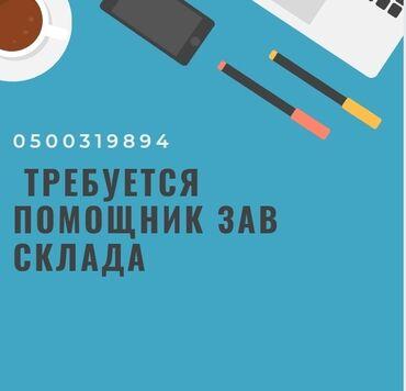 Работа - Бишкек: ТРЕБУЕТСЯ помощник зав.склада.Возраст от 21и выше. Можно без