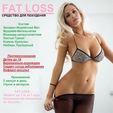 худеем в удовольствие до 7 кг за месяц  без головной боли без тошноты  в Лебединовка