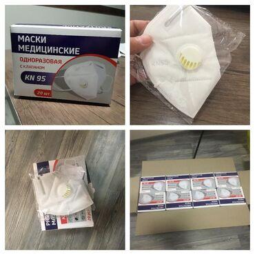Респираторы медицинские маски! только оптом! цена указана за