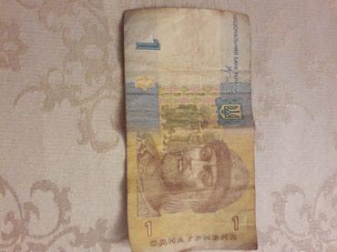 Ukrayna 1 qrivin