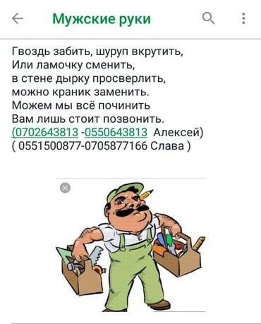 Мы поможем вам во всём, где нужны в Бишкек