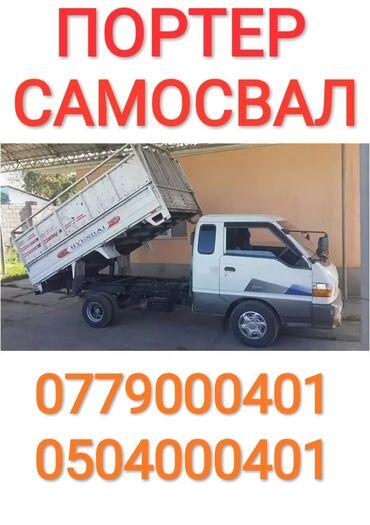 Авто услуги - Кара-Балта: Самосвал | Региональные перевозки | Борт 25 т | Доставка щебня, угля, песка, чернозема, отсев