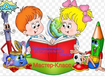 услуги переводчика в Кыргызстан: Образовательно Воспитателный Центр-частный детский сад.Набирает детей