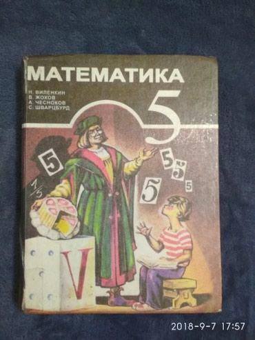 фотопечать на поверхности в Кыргызстан: Математика 5 класс(Н. Валенкин)