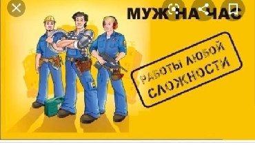 услуга плотника в Кыргызстан: Муж на час всех видов услуг по дому сантехник электрик сварщик плотник