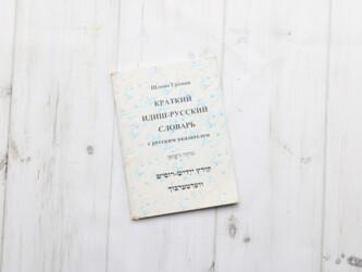 Книга Шломо Громана Краткий идиш -русский словарь с русским указателем
