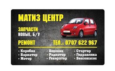 МАТИЗ ЦЕНТР РЕМОНТ ЗАПЧАСТИ - новые, б/у ... в Бишкек