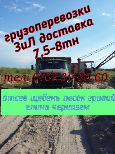Песок Щебень Щебень Гравий Глина Чернозем Перегной   ЗиЛ доставка 7 т