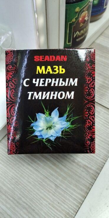 маз фрэнк в Кыргызстан: Мазь Черным тмином-это великолепный мазь согревающий