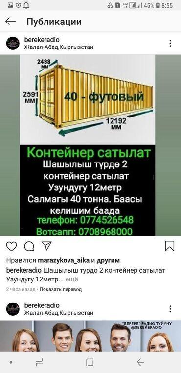 Контейнер сатылат - Кыргызстан: Шашылыныздар, тез арада срочно контейнерлер сатылат . узундугу 12 метр