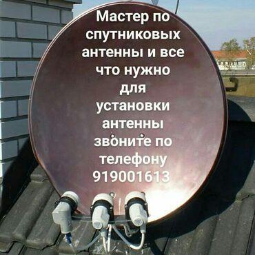 Мастер спутниковых антенны установка антенны и каналов доставка всё чт