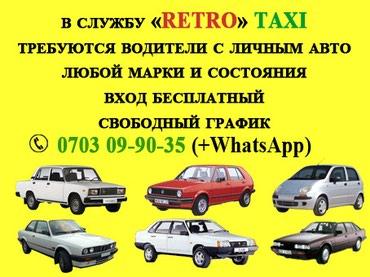 Треб-ся Водители с ЛЮБЫМ АВТО   в Бишкек