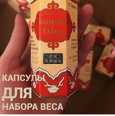 Спортивное питание в Лебединовка: Без химии на натуральных травах капсулы для набора веса оригинал с