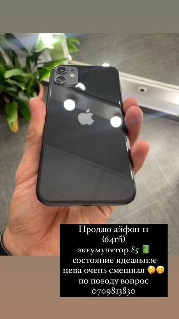 Электроника - Чон-Таш: IPhone 11 | 64 ГБ | Черный Б/У | Гарантия