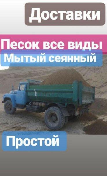 дублёнка дешево в Кыргызстан: Чернозем чернозем дёшево перегной Отсев чистый Отсев грязныйПесок