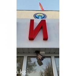 Установка систем видоенаблюдения любой сложности!качественно и дешево!гарантия качества!!!. C гарантией+12 месяцев бесплатного тех обслуживание!!! в Бишкек