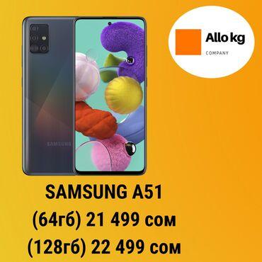Новый Samsung A51 64 ГБ Черный