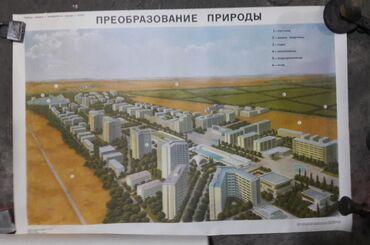 Открытки - Бишкек: Продаю плакаты ссср!