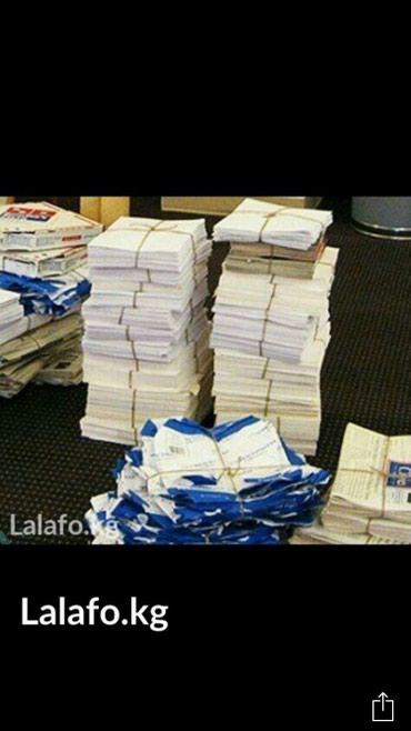 Скупка макулатуры фармт а 4 13 сом книги. 10 сом картон 4сом в Лебединовка