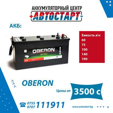Аккумулятор доставка и установка бесплатно! акумулятор акумлятыр акуми