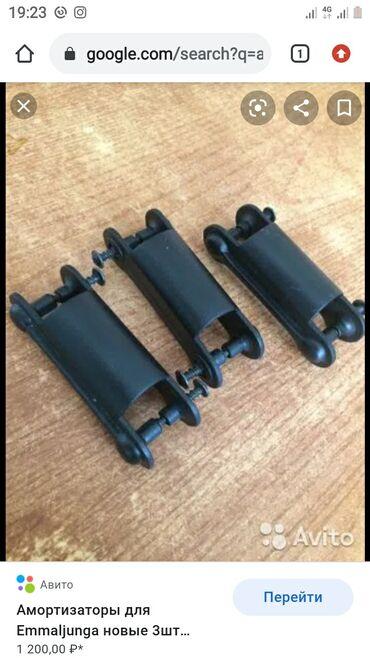 Детский мир - Баткен: Куплю амортизаторы для детской коляски Emmaljunga.Если шасси продаёте