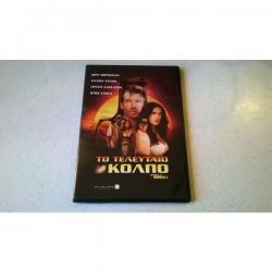 DVD ( 1 ) Το τελευταίο κόλπο  Σε πολύ καλή κατάσταση σε Αθήνα