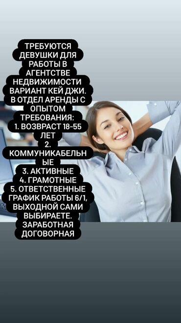 аренда автомойки бишкек в Кыргызстан: Требуются Девушки для работы в агентстве недвижимости Вариант Кей