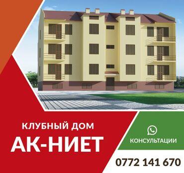 клубные дома в бишкеке в Кыргызстан: Акция!!! Акция!!! Акция!!!Продаются квартиры в экологически чистом