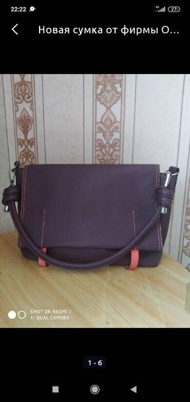 Сумки - Бишкек: Новая сумка от фирмы Орифлейм, бордовый цвет, качество отличное
