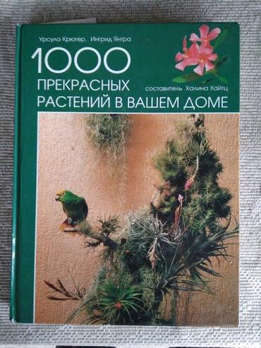 Продается книга 1000 прекрасных растений в Кок-Ой