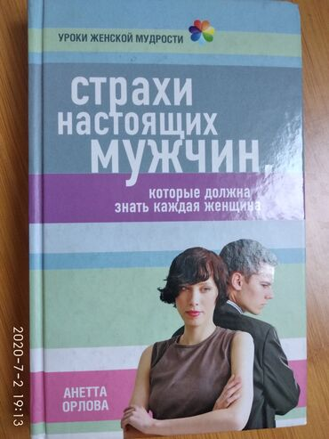 Очень интересная книга для женщин!почти новая 350сом